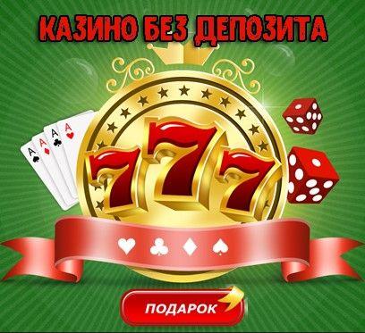Что нужно знать о депозитных бонусах в казино на рубли