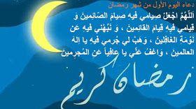 دعاء اليوم الأول من شهر رمضان Blog Blog Posts Post