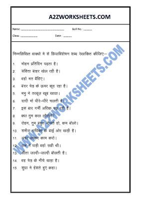 Worksheet Of Hindi Grammar Kriya Visheshan Hindi Grammar Hindi Language Hindi Worksheets Language Worksheets Worksheets