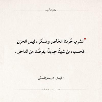 انا الذي كنت مصمما من اجمل اقوال دوستويفسكي عالم الأدب Arabic Calligraphy Calligraphy
