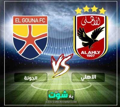 مشاهدة مباراة الاهلي والجونة بث مباشر اون لاين اليوم 24 2 2019 في الدوري المصري Enamel Pins Mhl Ugu