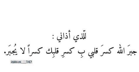 شعر عتاب حزين سيلمس قلبك وسيعبر عما بداخلك Arabic Calligraphy