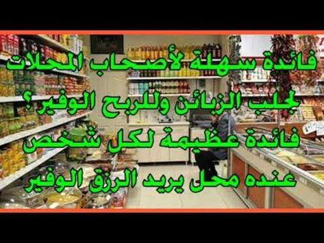 فائدة سهلة لأصحاب المحلات لجلب الزبون للمحل وللرزق الوفير بصورة لا تصدق ستشكرني عليها Youtube Book Cover Comic Book Cover Youtube
