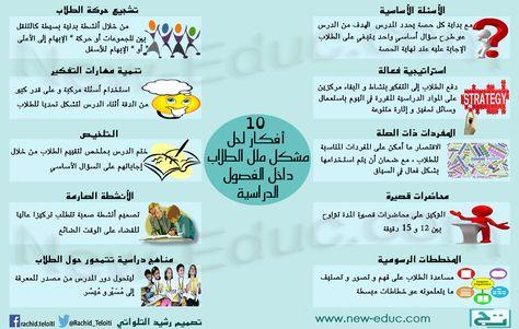 10 أفكار لحل مشكل ملل الطلاب داخل الفصول الدراسية انفوجرافيك تعليم جديد Learning Strategies Learning Arabic Teaching Strategies