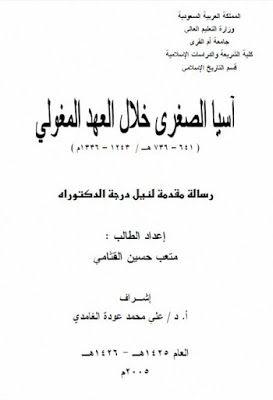 آسيا الصغرى خلال العهد المغولي دكتوراة Pdf Math Math Equations Arabic Calligraphy