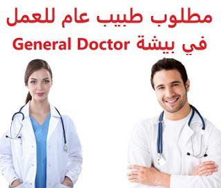 وظائف شاغرة في السعودية وظائف السعودية مطلوب طبيب عام للعمل في بيشة Genera General Doctor Dermatologist Doctor