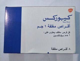كيبوركس Ceporex للالتهابات وحب الشباب و الدمامل Http Bit Ly 2mjossi Tablet Arabic Calligraphy
