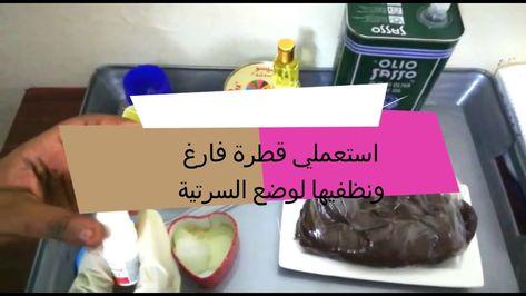 تعالوا شوفوا طريقة عجينة الحنة السودانية بالبندول ج 1 الرهيبة سواد مبالغ Henna Designs Mehndi Images Food