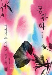 몽환화/히가시노 게이고 - KOREAN FICTION HIGASHINO KEIGO 2014 [Aug 2014]