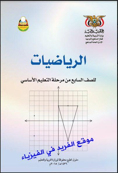 تحميل كتاب الرياضيات للصف السابع الأساسي Pdf اليمن Math Books Ninth Grade Seventh Grade