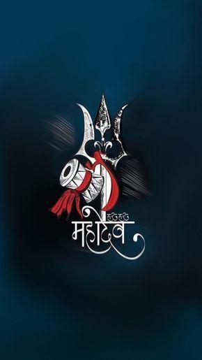 Pin On Mahadev Lord Hanuman Wallpapers Mahadev Hd Wallpaper Lord Shiva Hd Wallpaper Wallpaper hd download shiva name