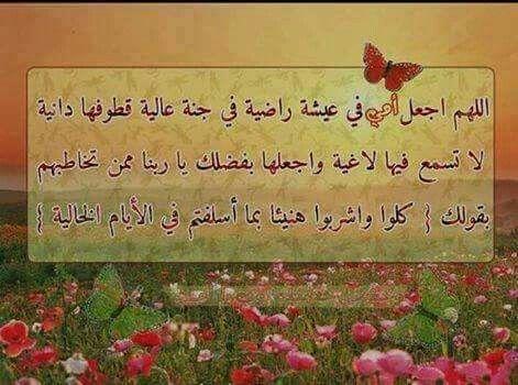 Pin By Nejmet Alsabah On اللهم ارحم أمي واغفر لها
