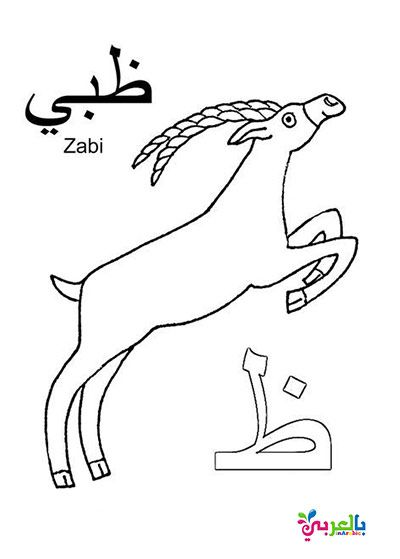 Arabic Alphabet Coloring Pages For Kindergarten Arabic Alphabet