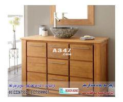 افضل دواليب حمامات فى مصر شركة هيفين هوم السعر يبدا من 2250 جنيه 01122267552 Bathroom Vanity Furniture Decor