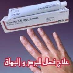 Clovate 0 5mg G Crema كلوفات كريمة Vitiligo Skin Vitiligo Cream