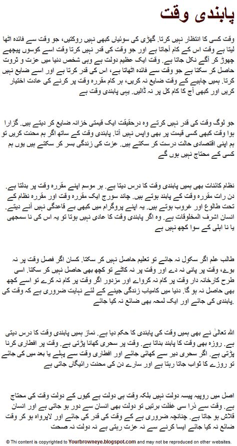 Waqt Ki Pabandi Essay In Urdu Waqt Ki Ahmiyat Punctuality of Time is Money Qadar Importance