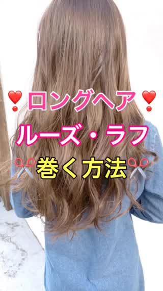 セルフ巻き髪のポイントはコテを入れる際のプッシュレバーの位置を