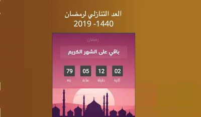 أفضل تطبيقات العد التنازلي لشهر رمضان ٢٠٢١ Ramadan 2021 Countdown Movie Posters App 10 Things