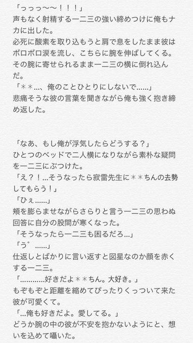 ヒプマイ 夢 小説 ヤンデレ