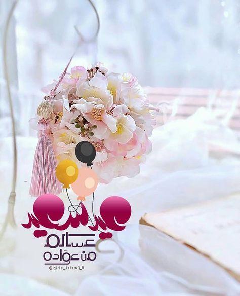 عيد سعيد Happy Eid Eid Crafts Eid Greetings Eid Cards