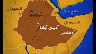 اثيوبيا على الخريطة