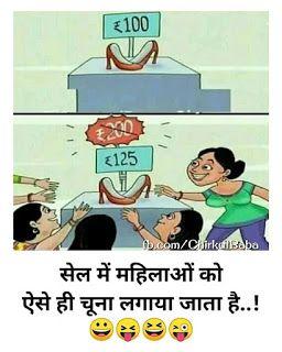 90 Hindi Jokes Collection Funny Hindi Jokes For Whatsapp Baba Ki Nagri In 2020 Jokes In Hindi Funny Jokes In Hindi Biology Jokes