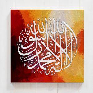 La Ilaha Illallah Muhammadur Rasulullah Calligraphy Red Yellow Sale Islamic Art Calligraphy Islamic Caligraphy Art Calligraphy Art