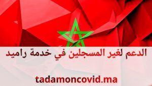 Tadamoncovid Ma طريقة التسجيل في تضامن كوفيد للإستفادة من الدعم بدون راميد شوف 360 الإخبارية Gaming Logos Logos Movie Posters