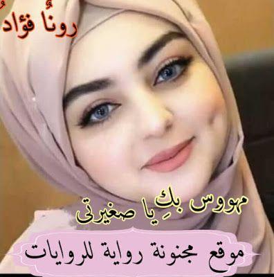 رواية مهووس بك يا صغيرة الفصل الخامس بقلم رونا فؤاد Fashion