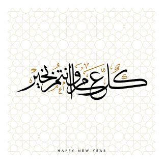 كل عام وانتم بخير 2021 صور معايدة بكل المناسبات 1442 Eid Stickers Eid Greetings Eid Wallpaper