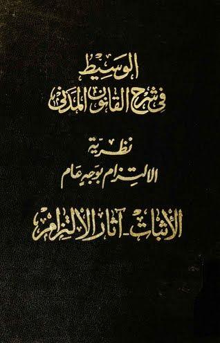الوسيط في شرح القانون المدني نظرية الالتزام بوجه عام الإثبات Arabic Books Books Free Download Pdf Books