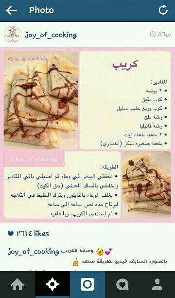 الكريب كريب حلو Arabic Food Cookout Food Food Receipes