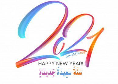 كلمات السنة الجديدة 2021 عالم الصور Happy New Year Photo Happy Birthday Wishes Happy Eid