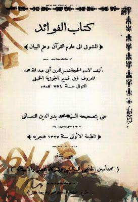 الفوائد لابن قيم الجوزية تحقيق النعسانى Pdf In 2021 Arabic Calligraphy