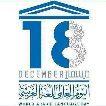 من جماليات اللغة العربية*🌸 *بنات في اللغة* * بنت الشفة : الكلمة * بنت  العين : الدمع… | Arabic language, Learn arabic language, Learn arabic online