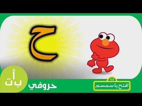 حروفي حرف الحاء ح حصان افتح يا سمسم Letters Iftah Ya Simsim Arabic Lessons Lettering Clip Art