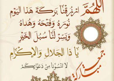 صور دعاء عن يوم الجمعة أجمل صور أدعية جمعة مباركة عالم الصور Islamic Images Islamic Messages Beautiful Moon