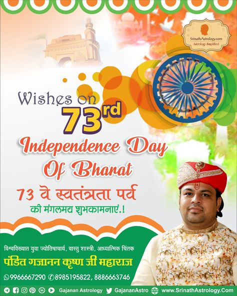 Wishes on #IndependenceDay #स्वतंत्रता_दिवस की शुभकामना ।