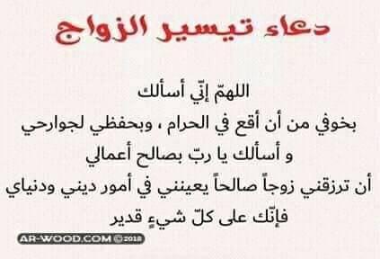 أفضل دعاء لتيسير الزواج Math Arabic Calligraphy