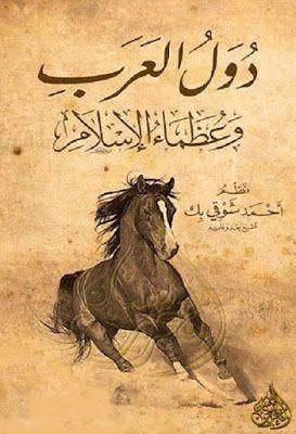دول العرب وعظماء الإسلام أحمد شوقي مطبعة مصر Pdf Book Lovers Books Ebook