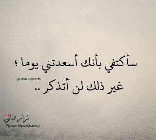 Image By س ـن ـف ـوو ر ة ح ـب ـيـب ـي Words Quotes Spirit Quotes Talking Quotes
