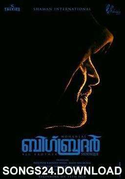 Big Brother 2019 Malayalam Movie Audio Songs Mp3 Free Download Audio Songs Drama Songs Songs