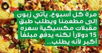 19 طباخا تعل موا ضبط النفس في وجه طلبات الزبائن المستفزة Food Beef Meat