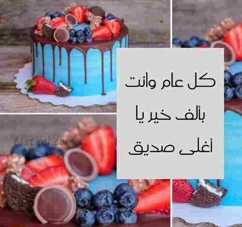 تهنئة عيد ميلاد صديق عزيز بوستات لعيد ميلاد صاحبي Food Desserts Breakfast