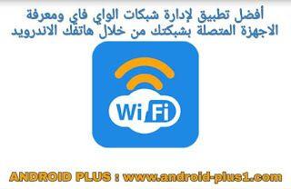 افضل تطبيق لإدارة شبكات الواي فاي ومعرفة المتصلين بالشبكة وقياس سرعة النت مجانا للاندرويد Wifi Booster Android Apps Allianz Logo