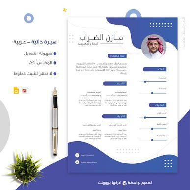 أهرامات قالب بوربوينت عربي متعدد الاستخدام جاهز للتعديل عليه ادركها بوربوينت Infographic Templates Leadership