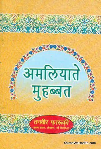Amliyat e Mohabbat Hindi, अमलियाते मुहब्बत