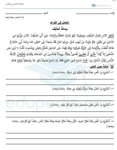 Arabic Grammar Learning Arabic Learn Arabic Language Learn Arabic Alphabet