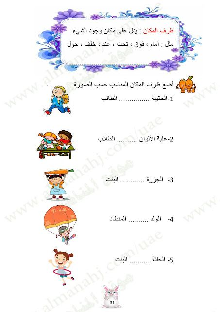 كامل أوراق عمل وتدريبات الفصل الأول الصف الثاني لغة عربية الفصل الأول 2017 2018 المناهج الإماراتية Arabic Alphabet Learning Arabic Learn Arabic Language