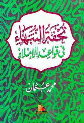 تحفة النبهاء في قواعد الإملاء محمد عثمان Pdf Arabic Text Neon Signs Books